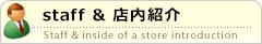 staff&店内紹介