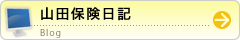 山田保険日記