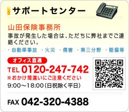 サポートセンター 山田保険事務所 事故が発生した場合は、ただちに弊社までご連絡ください。TEL0120-247-742 ※おかけ間違いにご注意ください。 9:00~18:00 (日祝除く平日)FAX042-320-4388