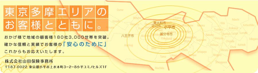 東京多摩エリアのお客様とともに おかげ様で地域の顧客様180社3,000世帯を突破 確かな信頼と実績でこれからもお応えいたします。 当HPでは、お客さまの利便性等を踏まえ、インターネット上で契約可能な商品をご案内しています 株式会社山田保険事務所